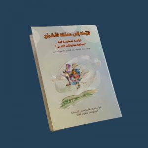 חוברת המסע לשדונזיה בערבית