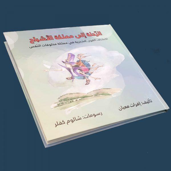 המסע לשדונזיה בערבית