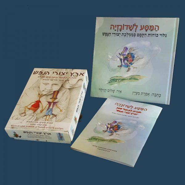 ערכה משתלמת ארץ יצורי הנפש בעברית