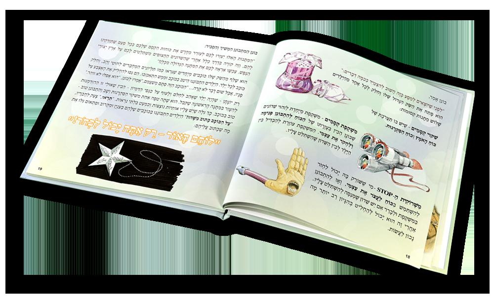 ספר בעברית 1