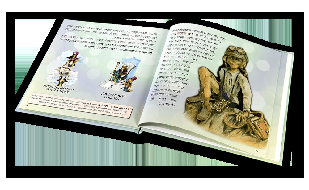 ספר בעברית 3