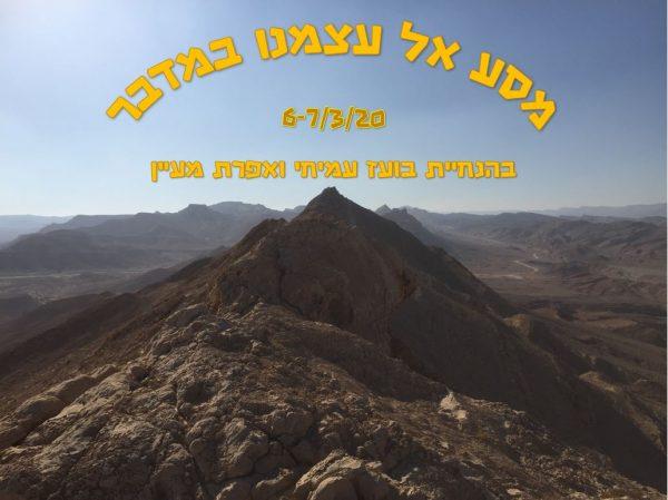 מסע אל עצמנו במדבר
