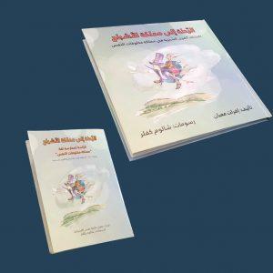 ספר וחוברת בערבית