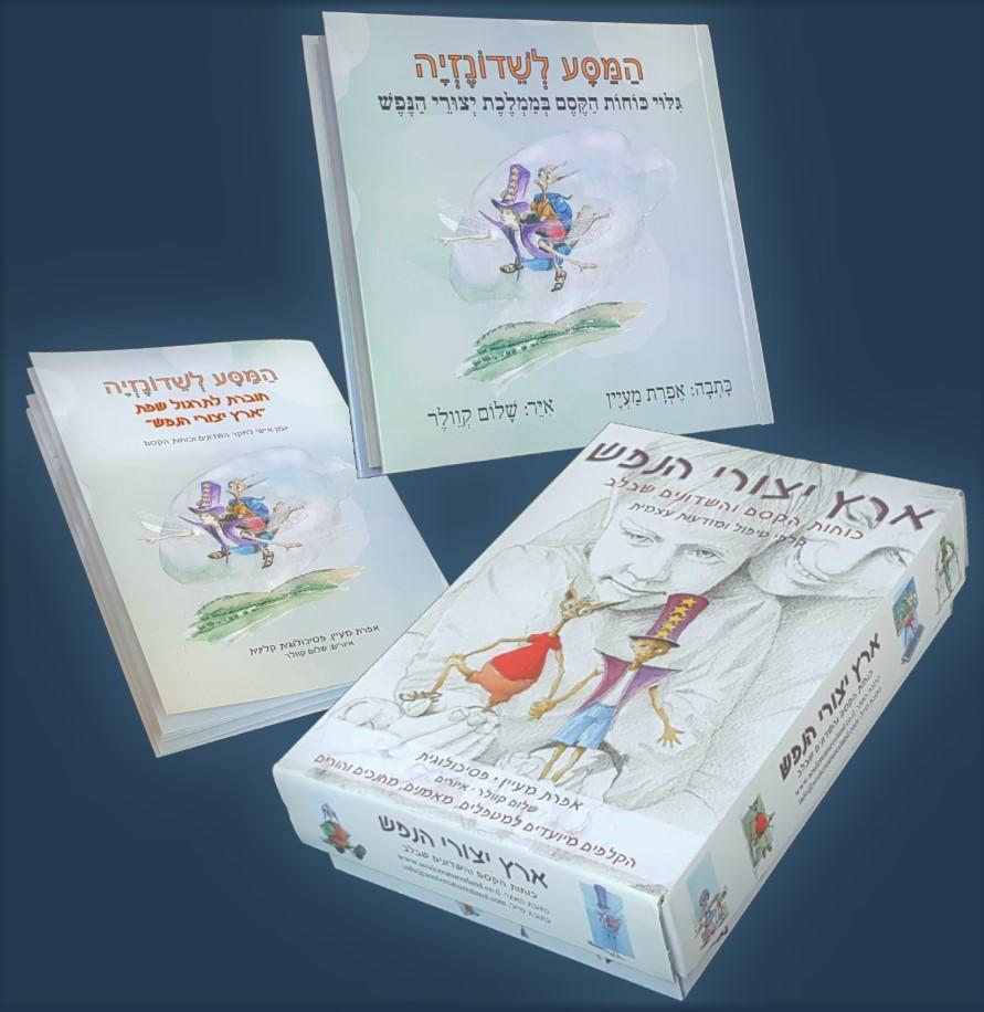 הערכה המשתלמת בעברית