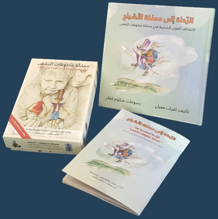ארץ יצורי הנפש בערבית