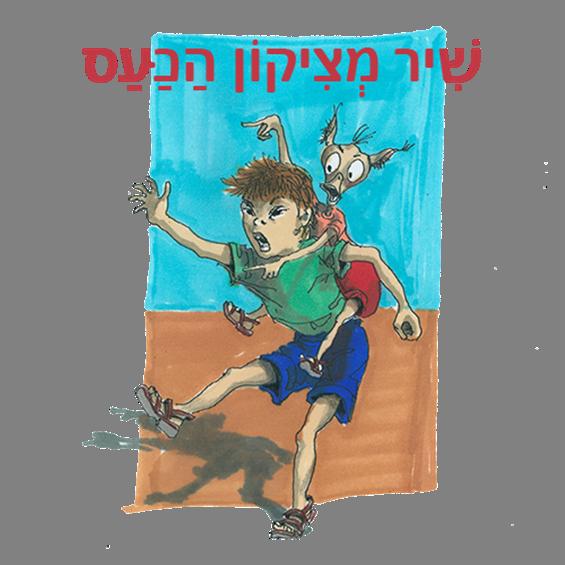 שִׁיר מְצִיקוֹן הַכַּעַס