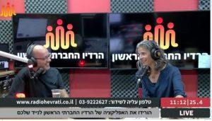 ראיון ברדיו החברתי הראשון
